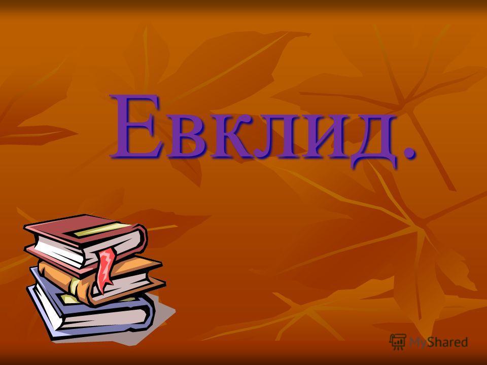 Евклид. Евклид.