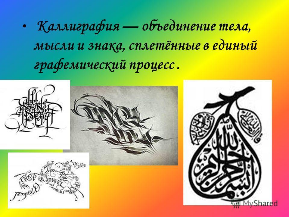 Каллиграфия объединение тела, мысли и знака, сплетённые в единый графемический процесс.