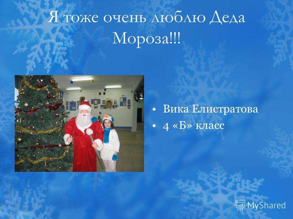 Я тоже очень люблю Деда Мороза!!! Вика Елистратова 4 «Б» класс