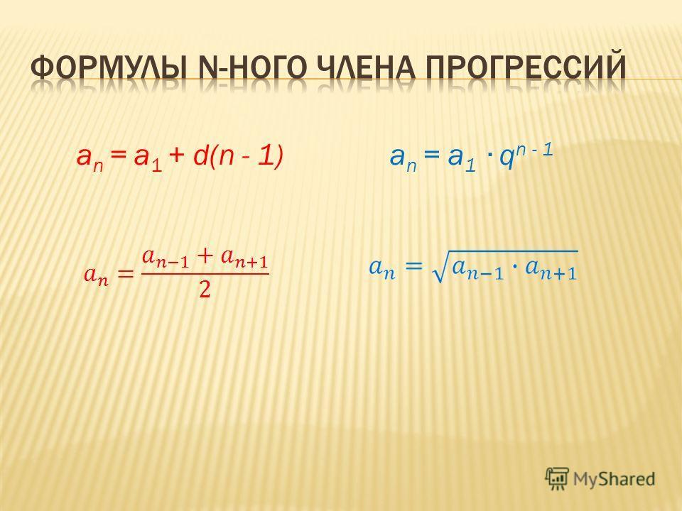 a n = a 1 + d(n - 1) a n = a 1 q n - 1