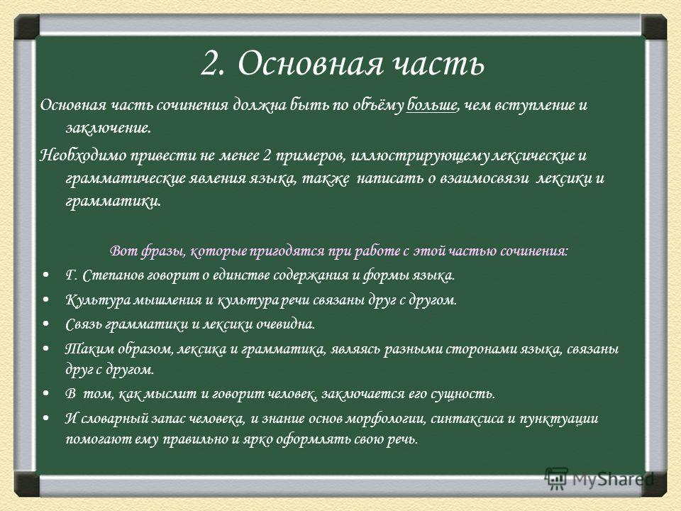 2. Основная часть Основная часть сочинения должна быть по объёму больше, чем вступление и заключение. Необходимо привести не менее 2 примеров, иллюстрирующему лексические и грамматические явления языка, также написать о взаимосвязи лексики и граммати