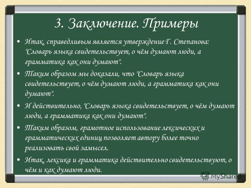 3. Заключение. Примеры Итак, справедливым является утверждение Г. Степанова: