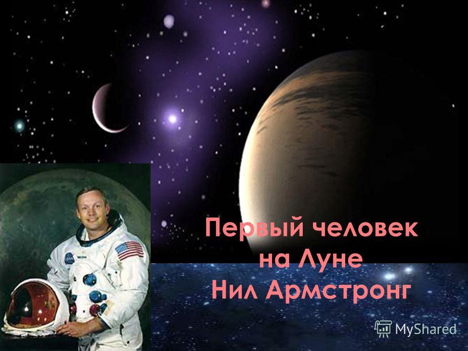 Первый человек на Луне Нил Армстронг
