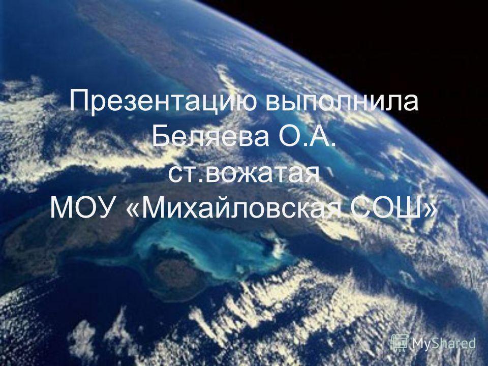 Презентацию выполнила Беляева О.А. ст.вожатая МОУ «Михайловская СОШ»