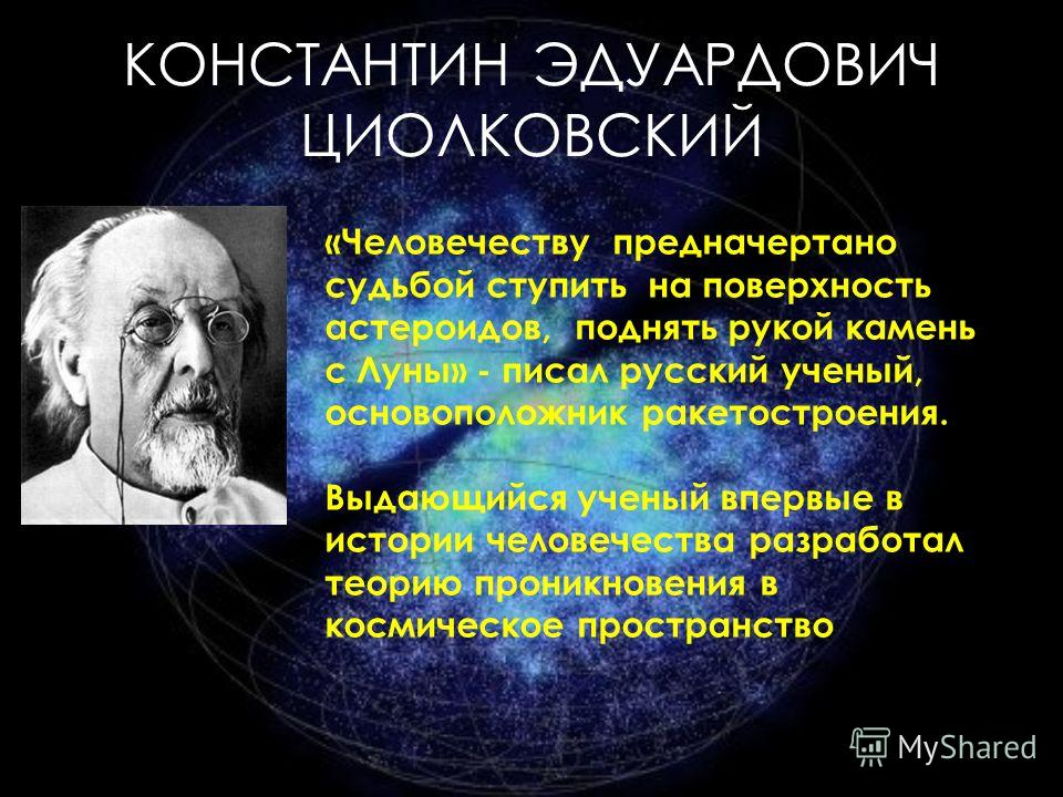 konstantin tsiolkovsky s contribution to space exploration