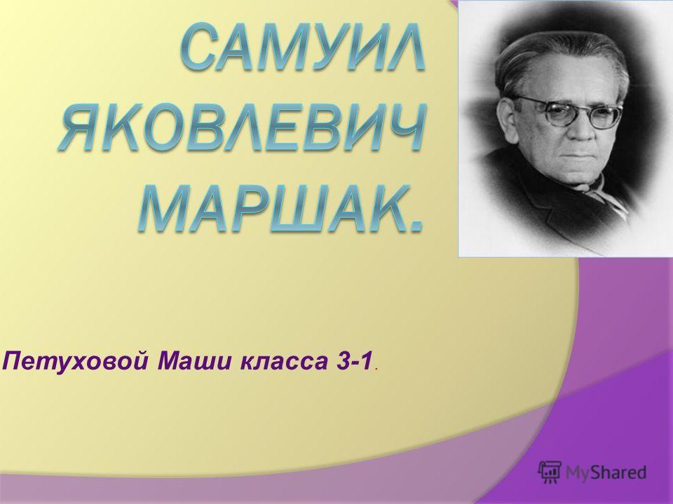 Петуховой Маши класса 3-1.