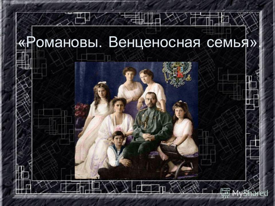 «Романовы. Венценосная семья».