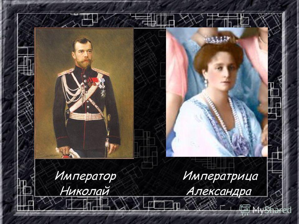 Император Императрица Николай Александра