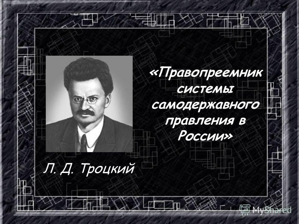 Л. Д. Троцкий «Правопреемник системы самодержавного правления в России»