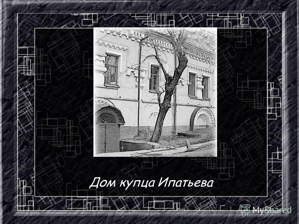 Дом купца Ипатьева