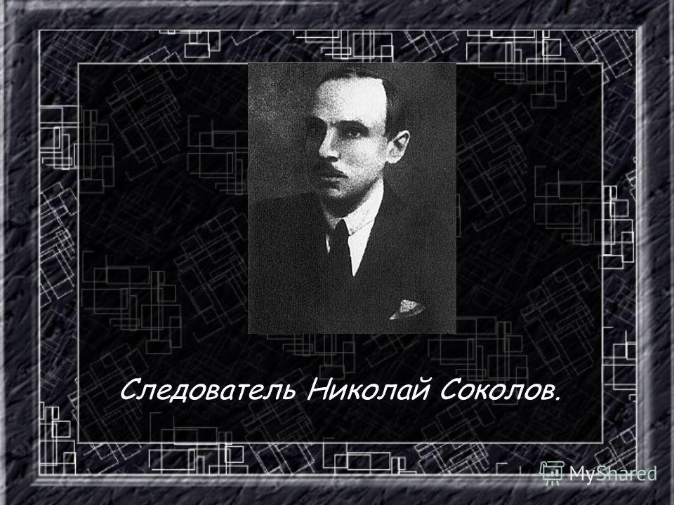 Следователь Николай Соколов.
