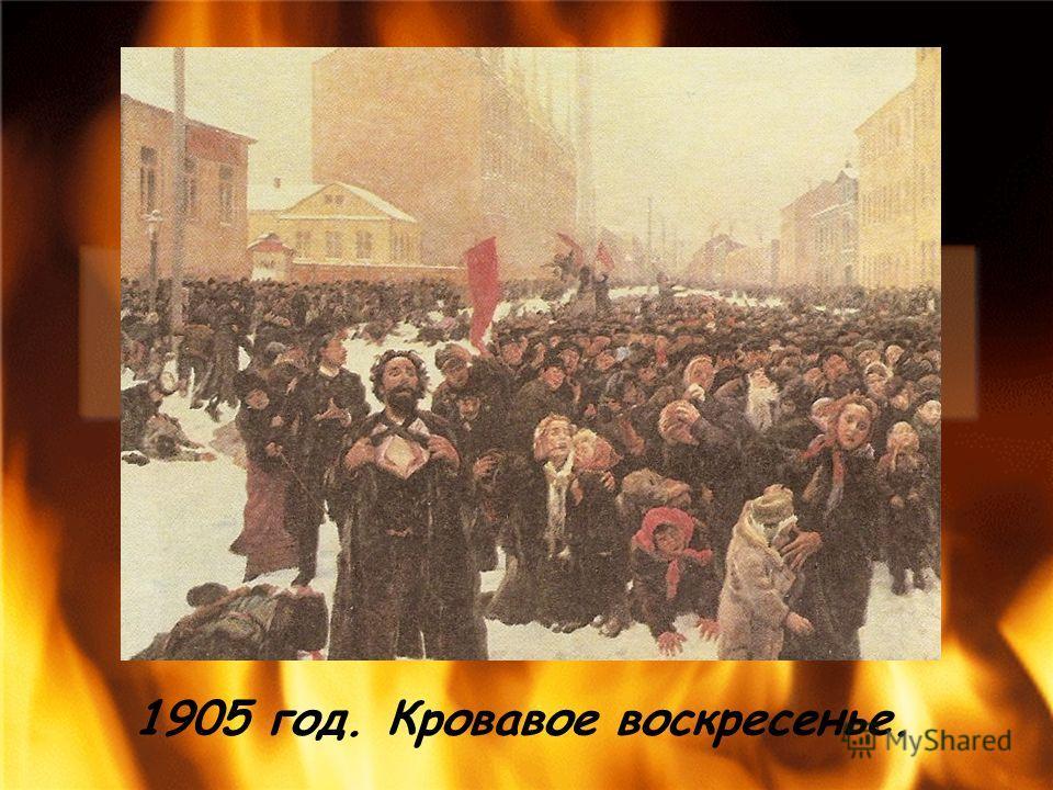 1905 год. Кровавое воскресенье.