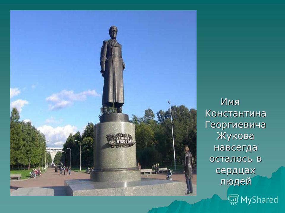 Имя Константина Георгиевича Жукова навсегда осталось в сердцах людей