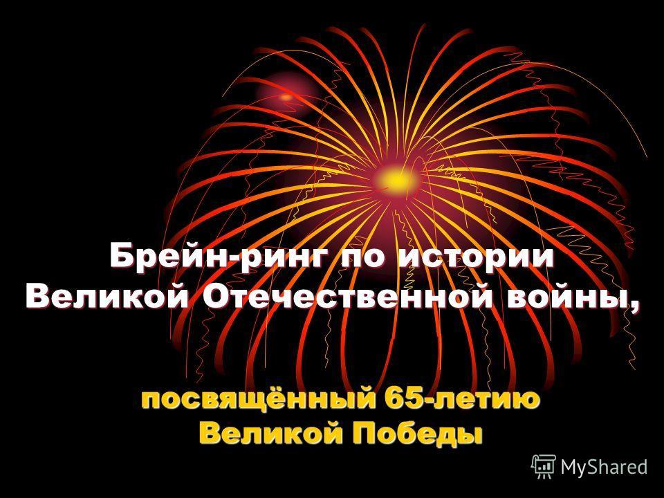 Брейн-ринг по истории Великой Отечественной войны, посвящённый 65-летию Великой Победы