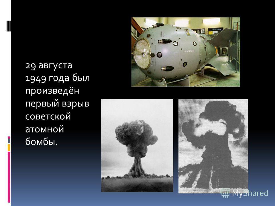 29 августа 1949 года был произведён первый взрыв советской атомной бомбы.