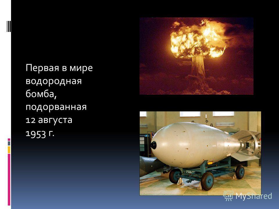 Первая в мире водородная бомба, подорванная 12 августа 1953 г.