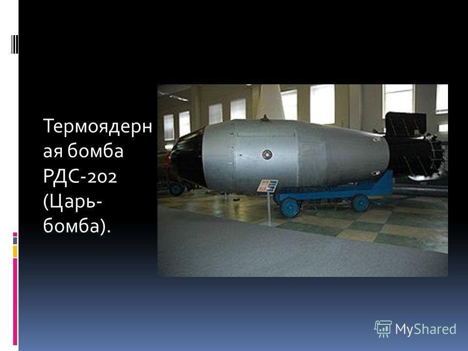 Термоядерн ая бомба РДС-202 (Царь- бомба).
