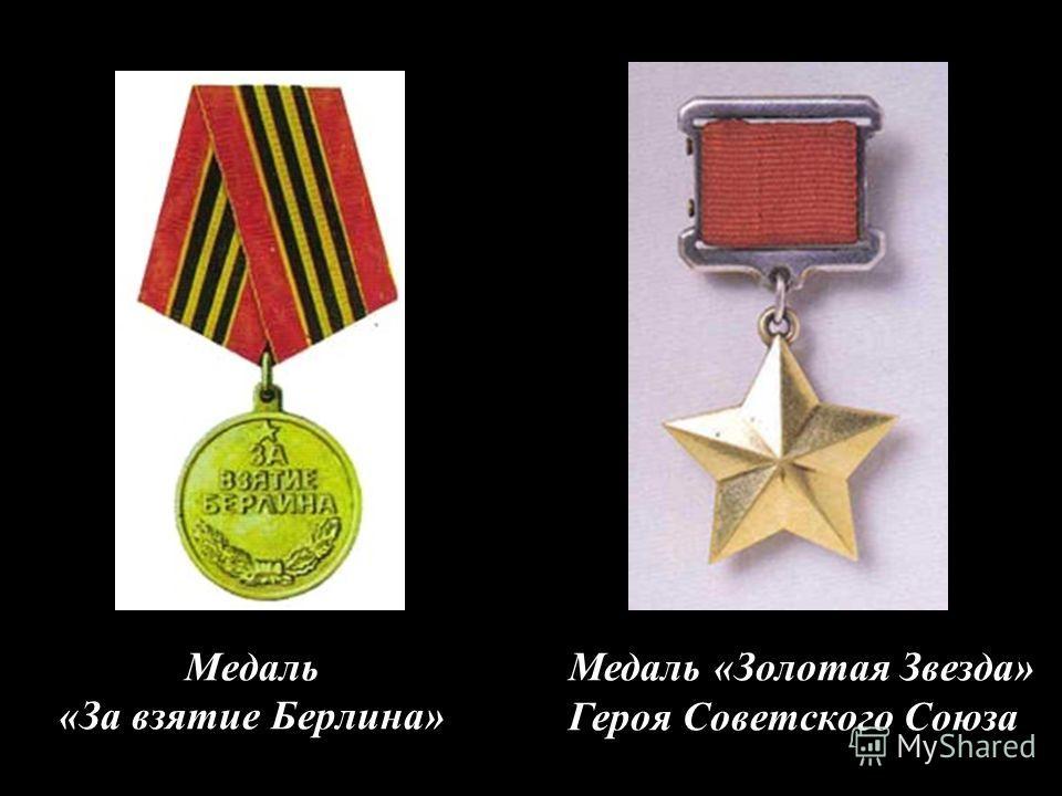 Медаль «За взятие Берлина» Медаль «Золотая Звезда» Героя Советского Союза