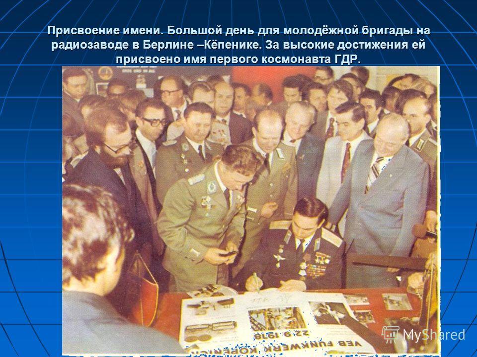 Присвоение имени. Большой день для молодёжной бригады на радиозаводе в Берлине –Кёпенике. За высокие достижения ей присвоено имя первого космонавта ГДР.