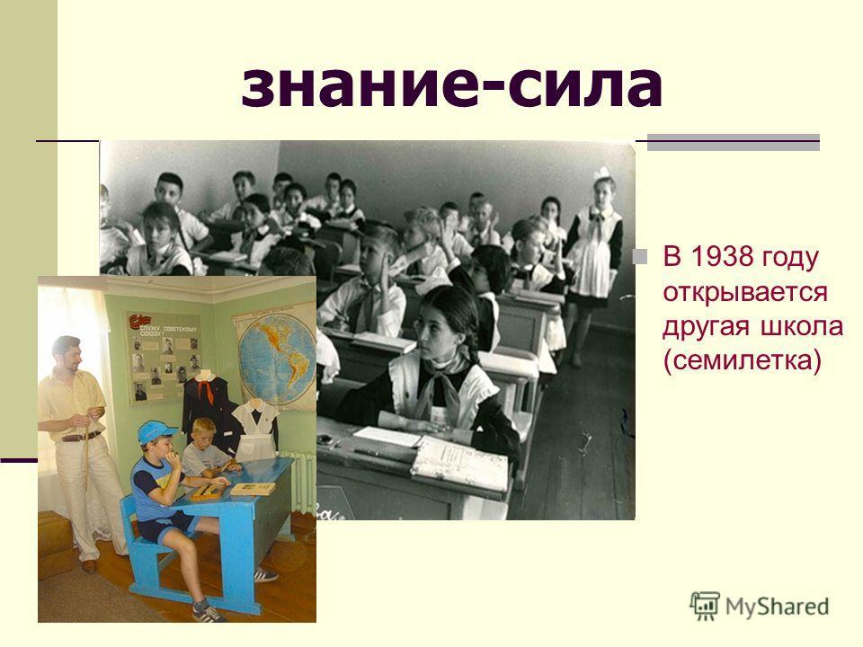 знание-сила В 1938 году открывается другая школа (семилетка)