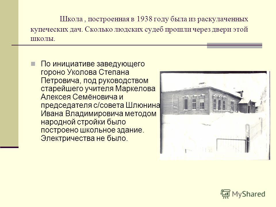 Школа, построенная в 1938 году была из раскулаченных купеческих дач. Сколько людских судеб прошли через двери этой школы. По инициативе заведующего гороно Уколова Степана Петровича, под руководством старейшего учителя Маркелова Алексея Семёновича и п