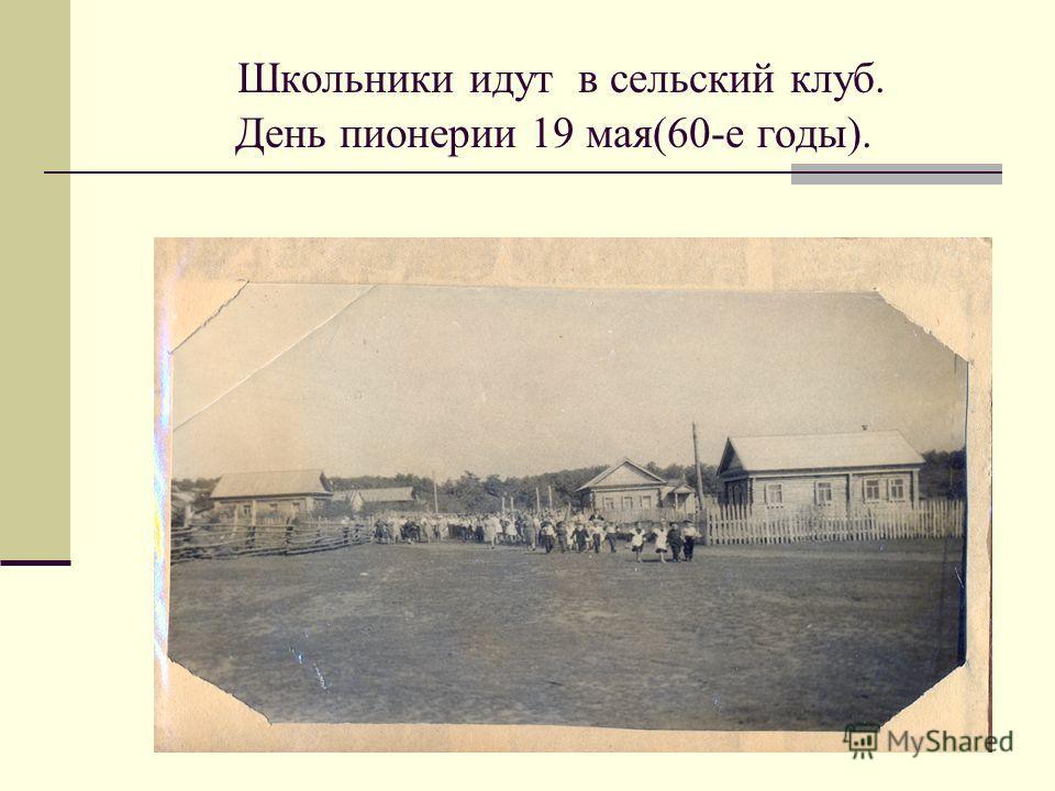 Школьники идут в сельский клуб. День пионерии 19 мая(60-е годы).