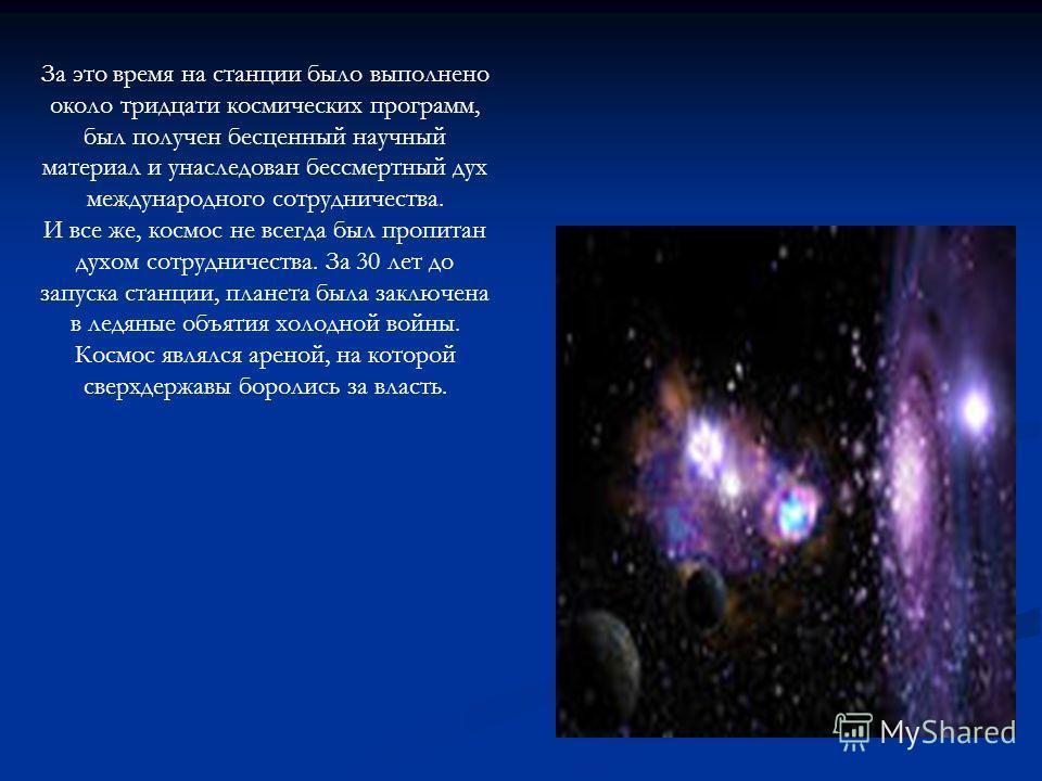За это время на станции было выполнено около тридцати космических программ, был получен бесценный научный материал и унаследован бессмертный дух международного сотрудничества. И все же, космос не всегда был пропитан духом сотрудничества. За 30 лет до