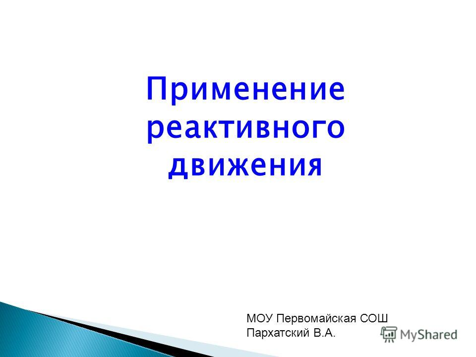 Применение реактивного движения МОУ Первомайская СОШ Пархатский В.А.