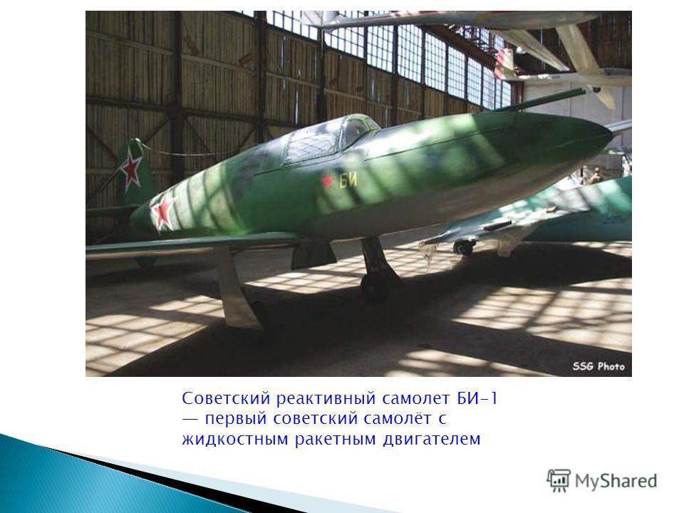 Советский реактивный самолет БИ-1 первый советский самолёт с жидкостным ракетным двигателем