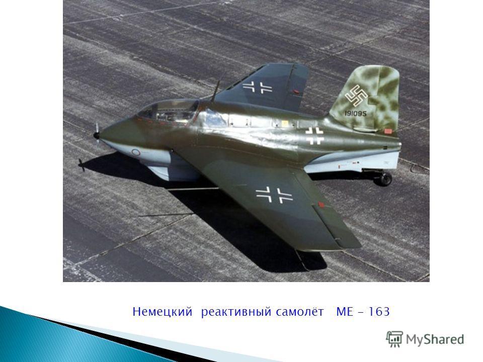 Немецкий реактивный самолёт МЕ - 163