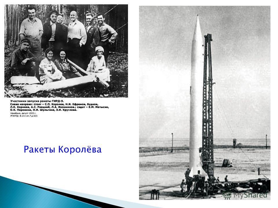 Ракеты Королёва