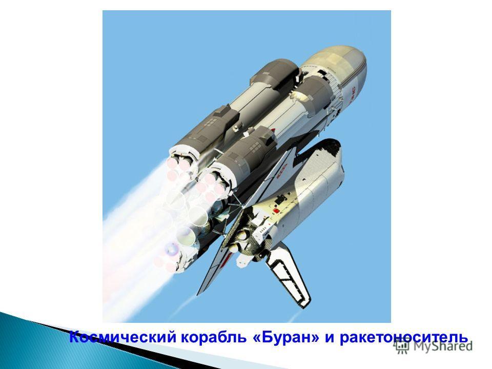 Космический корабль «Буран» и ракетоноситель