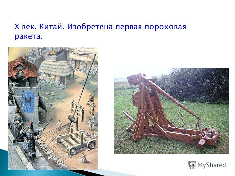 X век. Китай. Изобретена первая пороховая ракета.