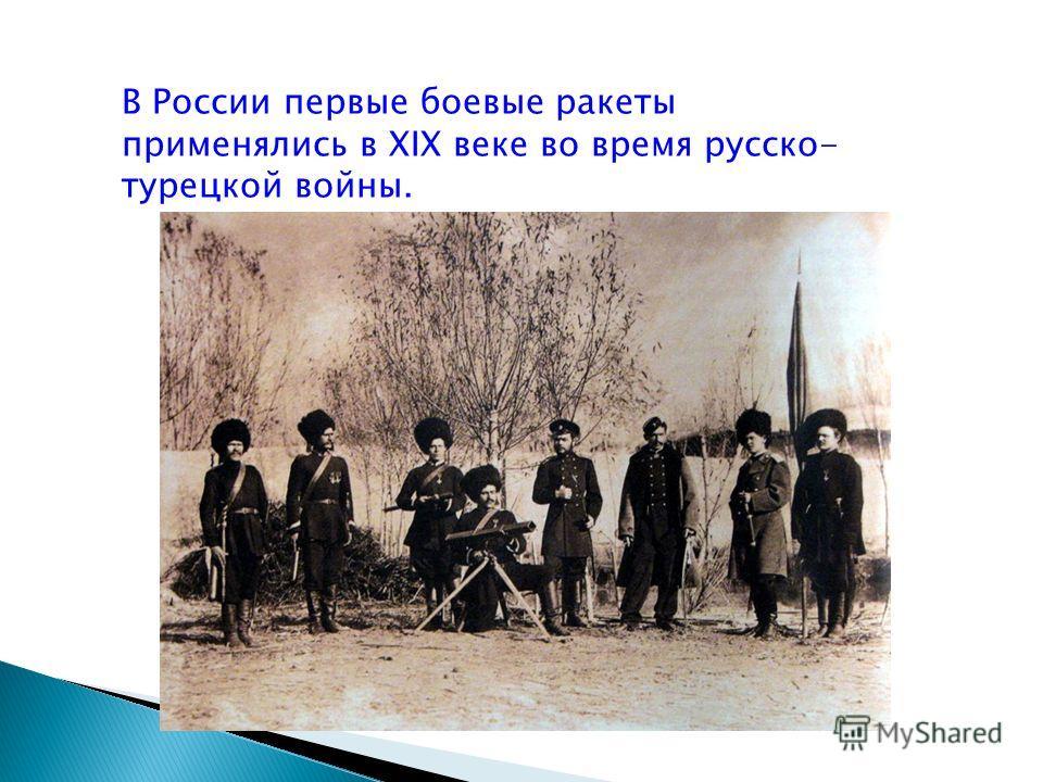 В России первые боевые ракеты применялись в XIX веке во время русско- турецкой войны.