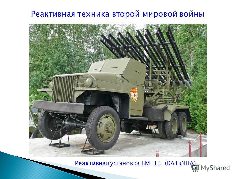 Реактивная установка БМ-13. (КАТЮША) Реактивная техника второй мировой войны