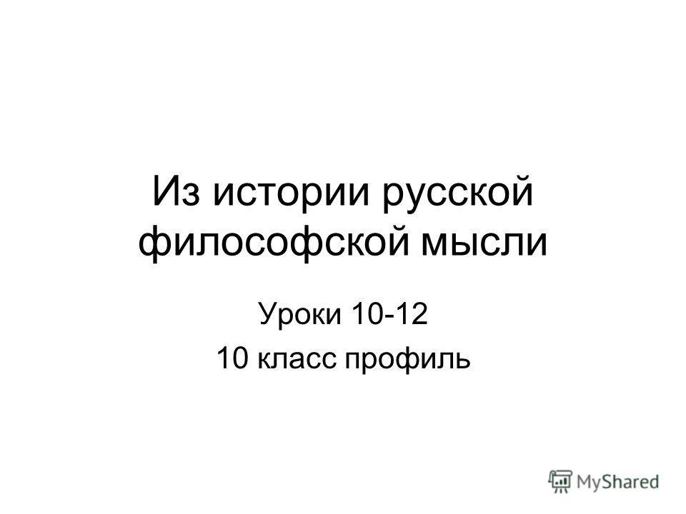 Из истории русской философской мысли Уроки 10-12 10 класс профиль