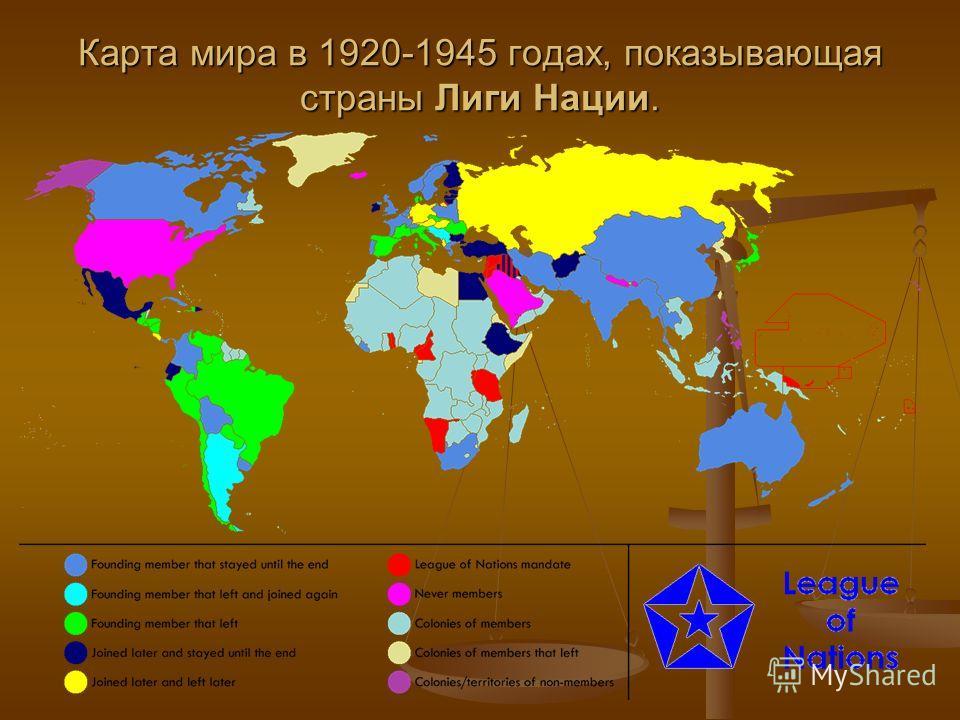 Карта мира в 1920-1945 годах, показывающая страны Лиги Нации.
