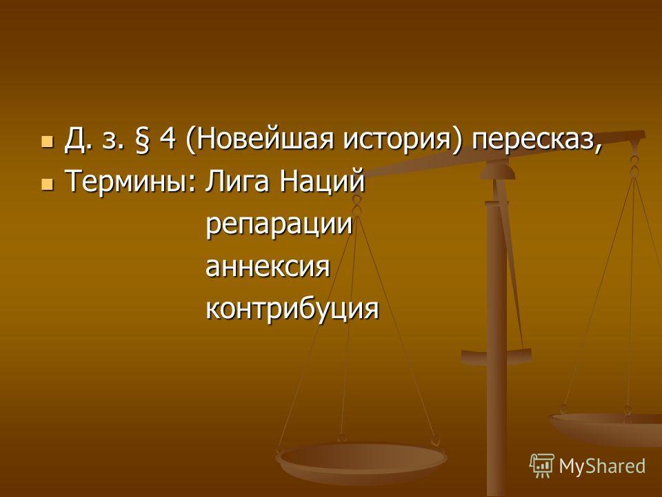 Д. з. § 4 (Новейшая история) пересказ, Д. з. § 4 (Новейшая история) пересказ, Термины: Лига Наций Термины: Лига Наций репарации репарации аннексия аннексия контрибуция контрибуция