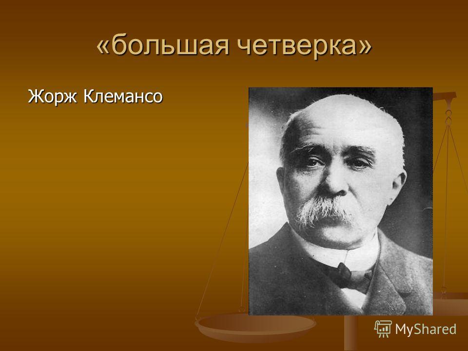 «большая четверка» Жорж Клемансо