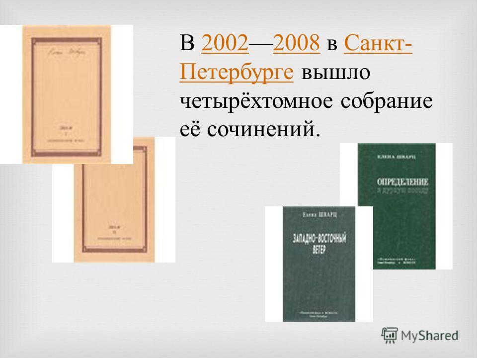 В 20022008 в Санкт- Петербурге вышло четырёхтомное собрание её сочинений.20022008Санкт- Петербурге