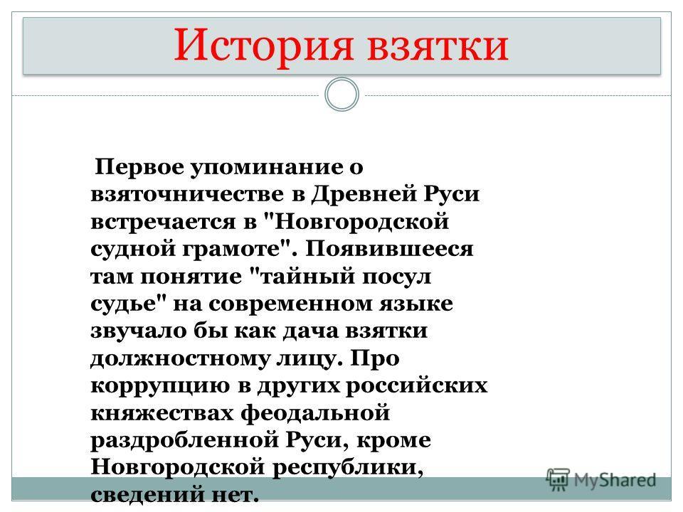 История взятки Первое упоминание о взяточничестве в Древней Руси встречается в