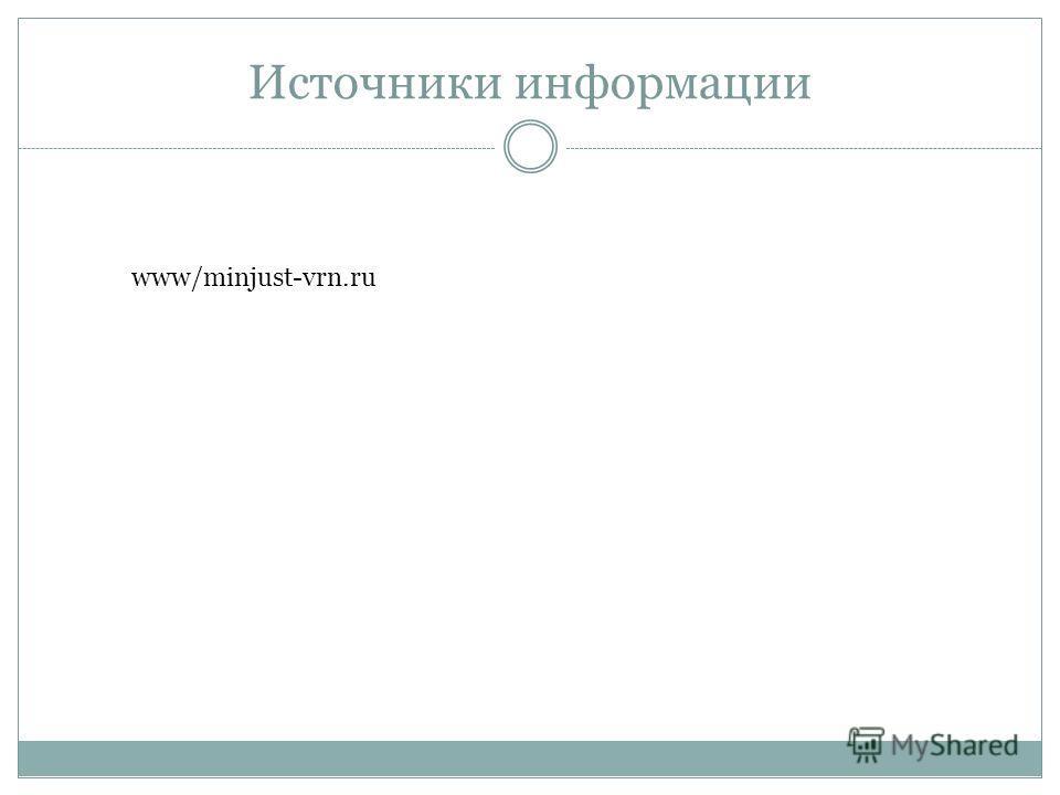 Источники информации www/minjust-vrn.ru