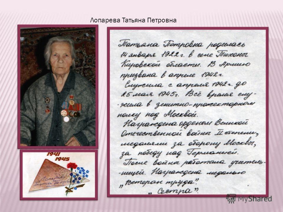 Лопарева Татьяна Петровна