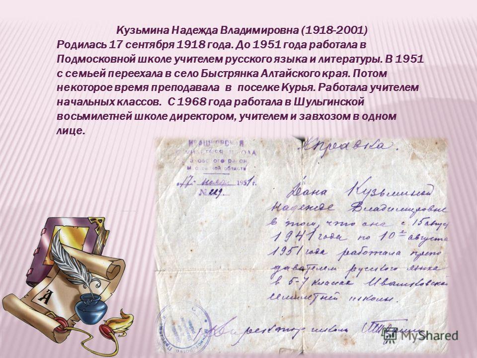 Кузьмина Надежда Владимировна (1918-2001) Родилась 17 сентября 1918 года. До 1951 года работала в Подмосковной школе учителем русского языка и литературы. В 1951 с семьей переехала в село Быстрянка Алтайского края. Потом некоторое время преподавала в
