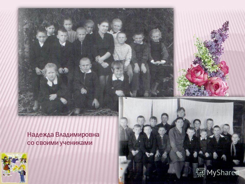Надежда Владимировна со своими учениками