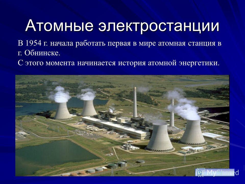 Ядерный реактор на транспорте