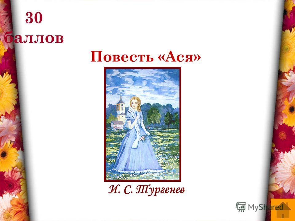 30 баллов Повесть «Ася» И. С. Тургенев