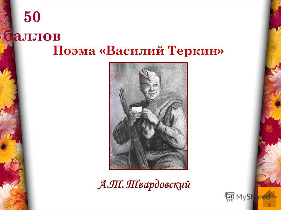 50 баллов Поэма «Василий Теркин» А.Т. Твардовский