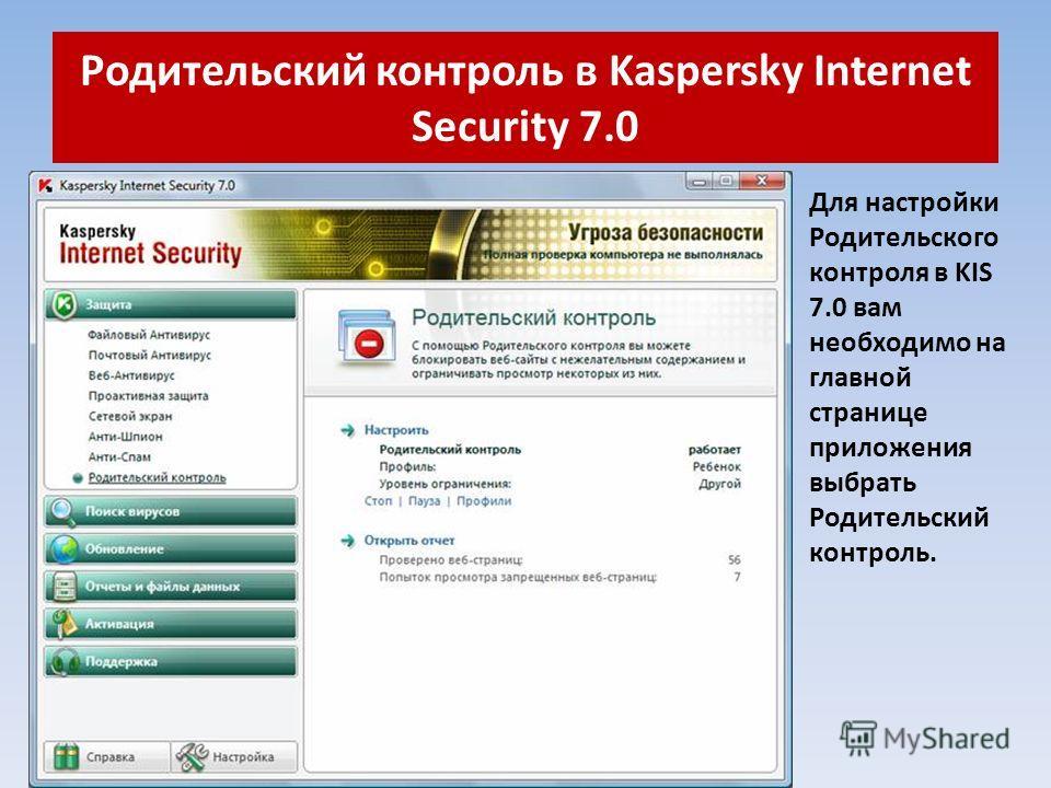 Родительский контроль в Kaspersky Internet Security 7.0 Для настройки Родительского контроля в KIS 7.0 вам необходимо на главной странице приложения выбрать Родительский контроль.