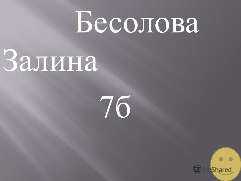 Бесолова Залина 7 б